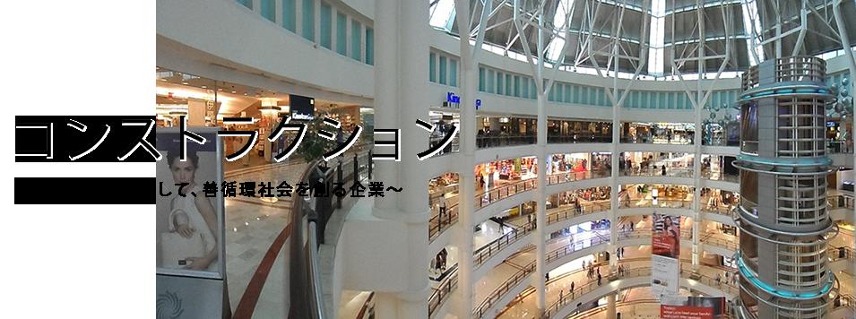 コンストラクション・サービス